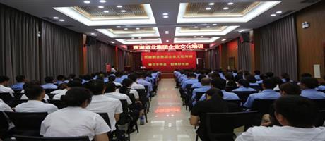 贾湖酒业对职工进行企业 文化培训