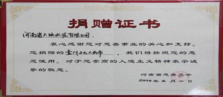 """河南省ballbet体彩官网水泥有限公司捐款1000万元助力抗""""疫"""""""