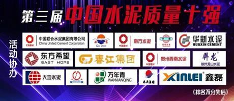 """河南省ballbet体彩官网水泥有限公司被评为""""中国水泥质量十强""""企业"""