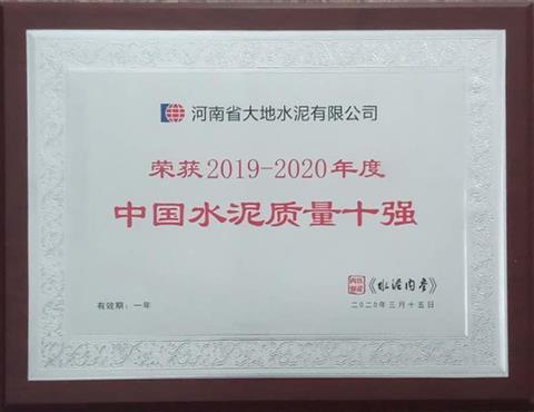 荣获2019-2020年度中国水泥质量十强