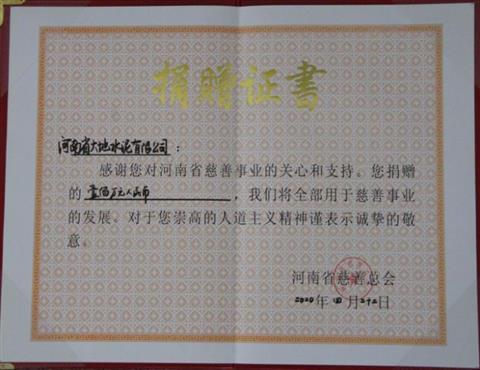 河南省ballbet体彩官网水泥有限公司向河南省慈善总会捐款100万元