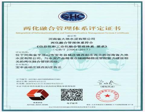 河南省ballbet体彩官网水泥有限公司通过两化融合管理体系认证
